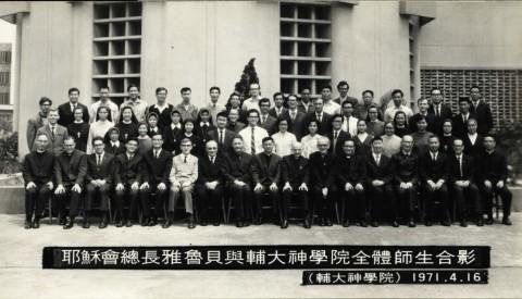 1971年4月16日本校董事長耶穌會總會長雅魯貝神父(最前排右八)與全體師生合影,旁邊是當時的院長張春申神父(右九).jpg