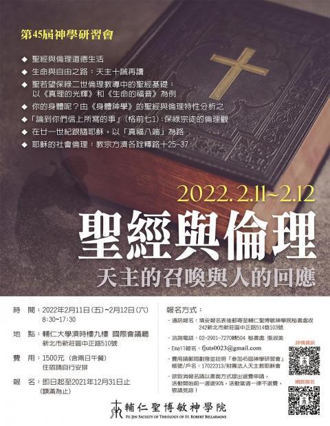 歡迎報名第45屆神學研習會 聖經與倫理:天主的召喚與人的回應