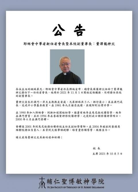 喜迎耶穌會中華省新任省會長暨本校副董事長――董澤龍神父